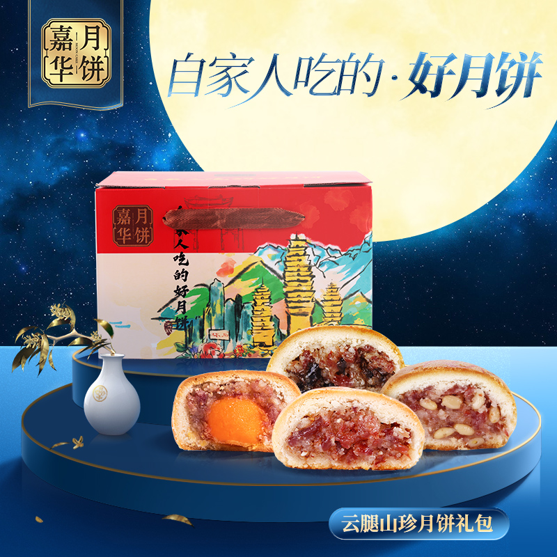 嘉华山珍4口味云南特产传统月饼12月02日最新优惠