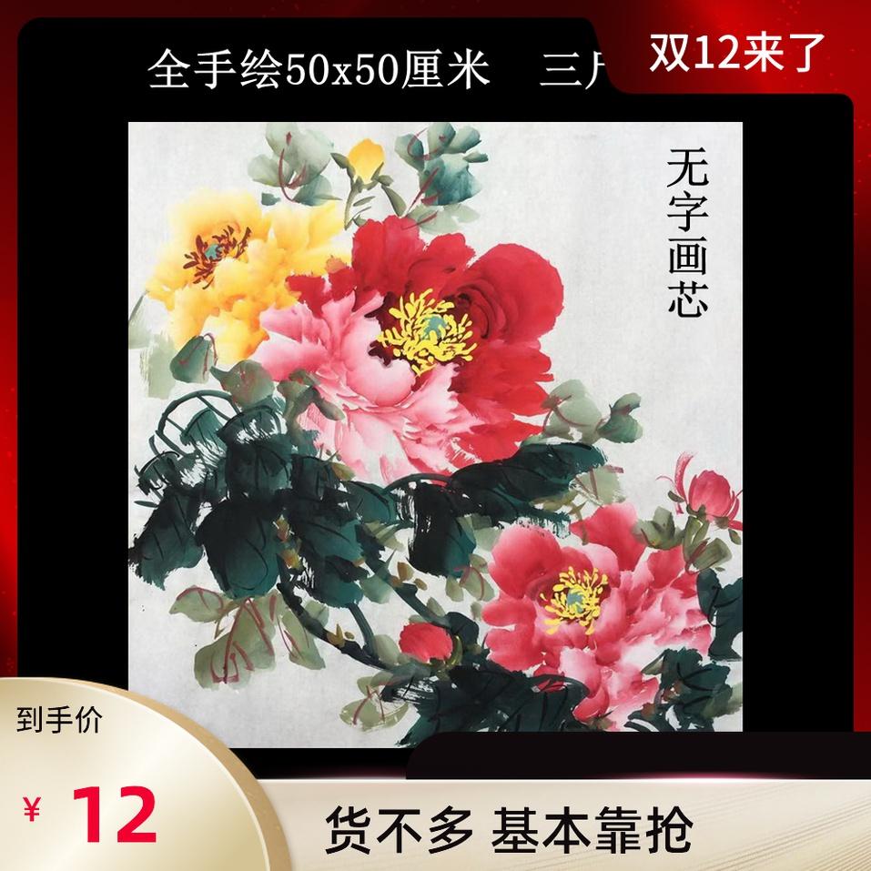 Китайская живопись Артикул 534866689251