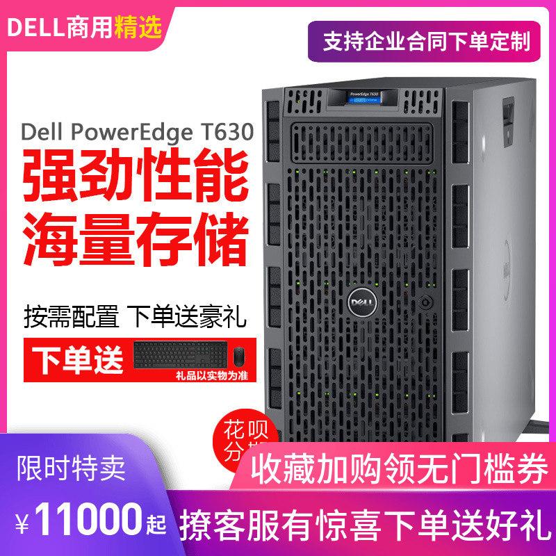 戴尔 Dell T630双路塔式服务器至强E5文件视频非编存储ERP主机