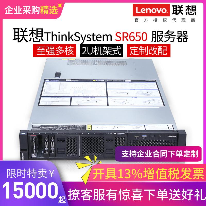 联想服务器 ThinkSystem SR650 至强多核处理器 企业ERP数据库文件存储云计算/替代RD650/X3650升级2U机架式,可领取100元天猫优惠券