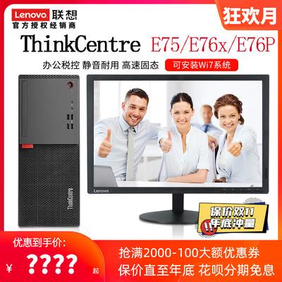 【可装WIN7】联想ThinkCentre台式机电脑 E75 E76P E76X E95 E96 E96X 商用办公税控工控机定制主机整机全套