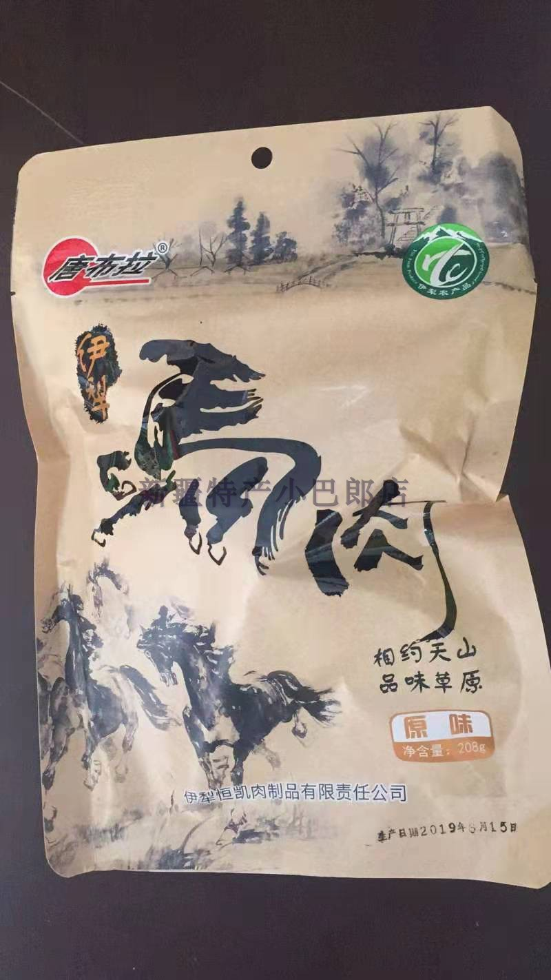 新疆伊犁特产唐布拉哈萨克熏马肉肉类熟食袋装488克满2袋全国包邮