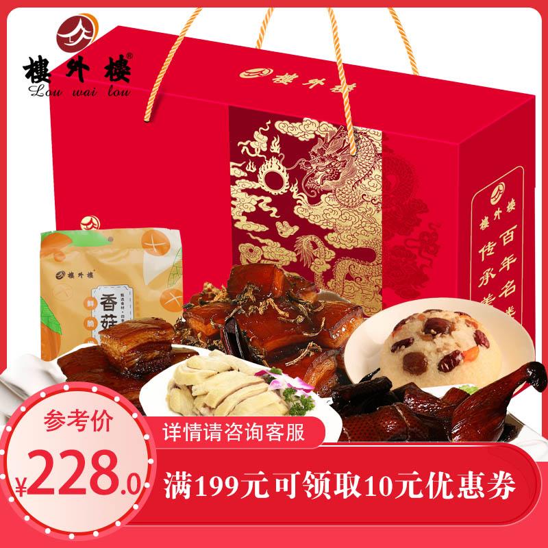 楼外楼幸福名楼肉食年货礼盒鸡鸭鱼肉送浙江杭州特产熟食老字号