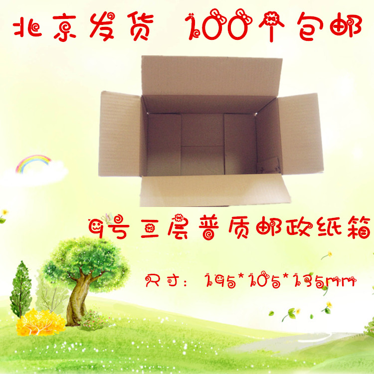 邮政纸箱9号新款牛皮纸三层普质现货淘宝打包纸箱包装盒成品空白