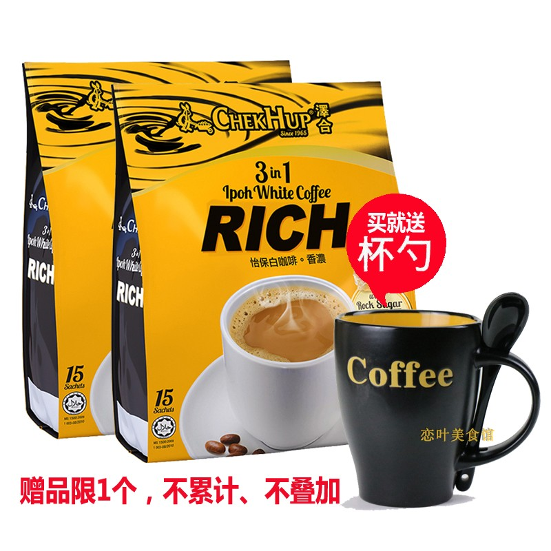 Malaysia zehe zehe Ipoh white coffee three in one instant white coffee powder 600g * 2 bags fragrant