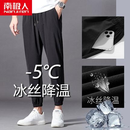 男士冰丝裤夏季超薄款宽松休闲束脚黑色速干九分运动长裤子男潮流