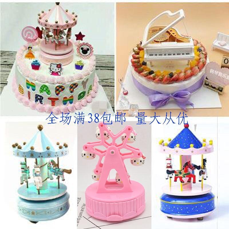 旋转木马音乐盒蛋糕装饰派对烘焙装扮摆件摩天轮儿童生日用品