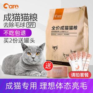 好主人猫粮成猫专用增肥发腮天然粮10英短蓝猫成年猫粮2.5kg5斤装