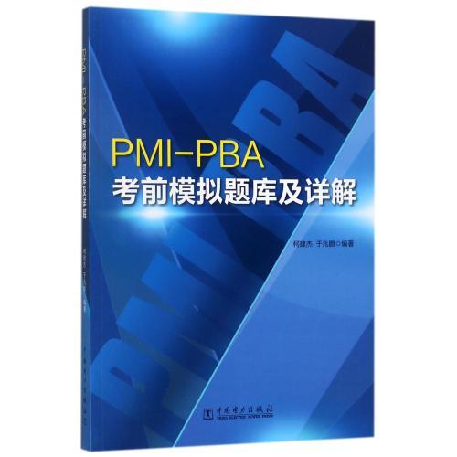 PMI-PBA