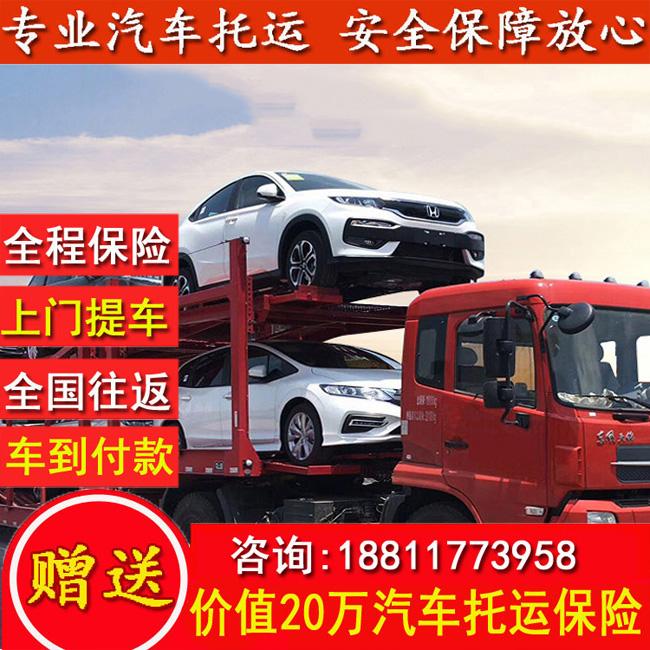 格尔木轿车托运到杭州-宁波-温州-绍兴-湖州私家车汽车运输