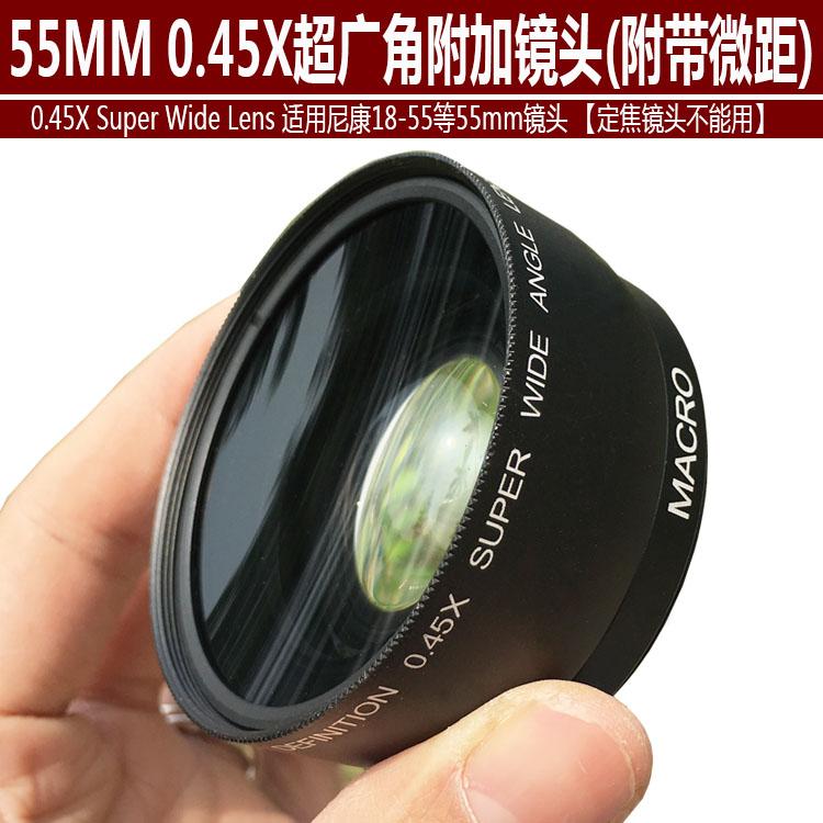 包邮 55mm 0.45X 0.45倍广角 带微距 广角附加镜 广角镜头