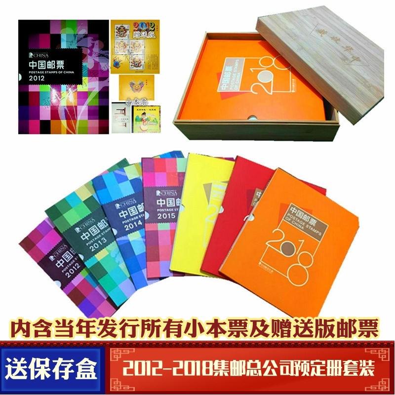 热销2012-2018年中国集邮总公司邮票年册集邮册套装