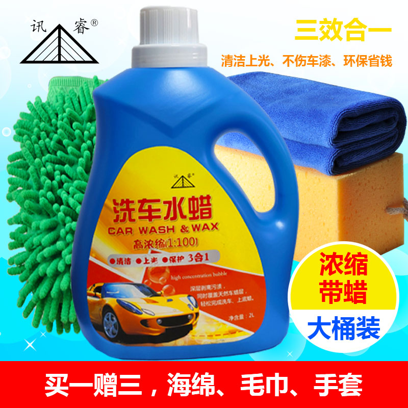 Car wash liquid wax, white car, strong decontamination, glazing, special car wash foam, car suit cleaning agent, cleaning supplies.