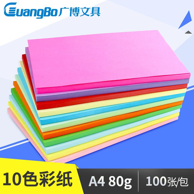 广博A4打印纸彩色复印纸5色80g纸手工折纸 办公学习用品 100张/包