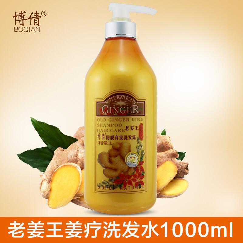 正品博倩老姜王生姜洗发水控油去屑防脱生发增发密发脂溢性增长液