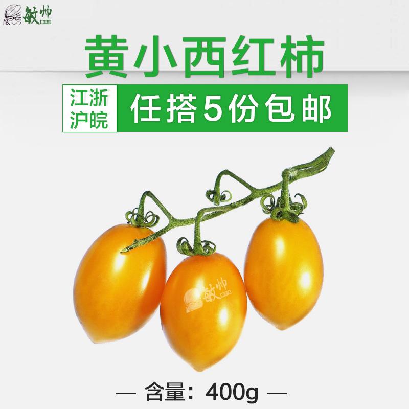 【敏帅生鲜】新鲜水果黄小西红柿 黄西红柿 黄番茄 黄柿子 圣女果