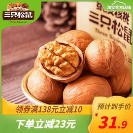 【三只松鼠_纸皮核桃210gx3袋】零食坚果干果特产大薄皮核桃原味图片