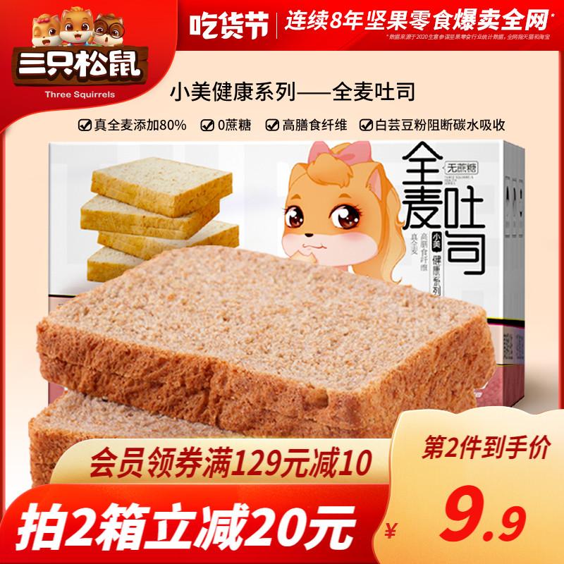 推荐_【三只松鼠_无蔗糖全麦吐司600g】早餐健康零食代餐面包