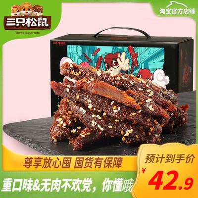新品【三只松鼠蜀香牛肉420g】特产零食小吃熟食牛肉干酱麻辣礼盒