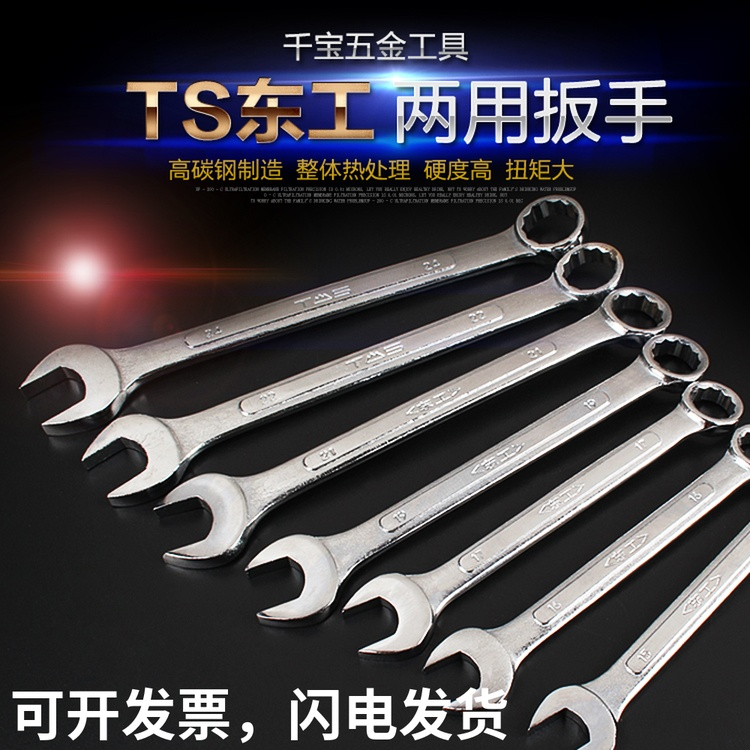泰山TS东工开口梅花两用扳手单号扳子五金工具汽修汽保机修正品