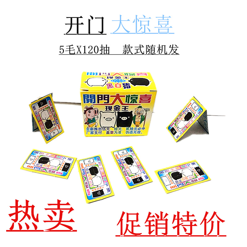 Small box containing 5 jiao school stall children students toys cash draw lottery tickets hot toys at school gate