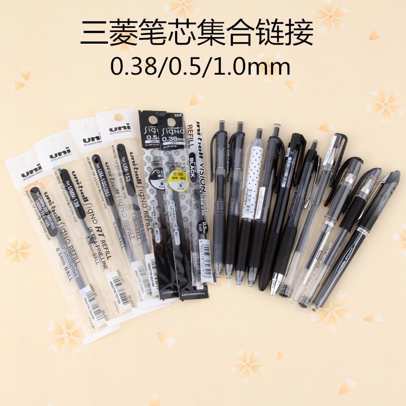日本uni/三菱笔芯0.38按动水笔芯0.5中性笔芯UMR-85适用UMN138笔