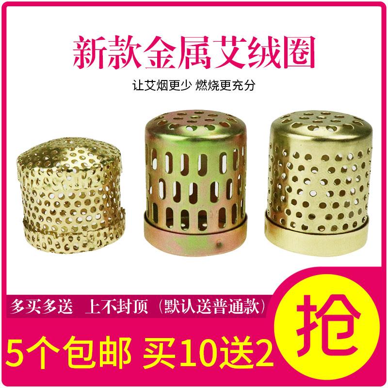 金属艾绒圈艾灸盒随身灸配件艾绒熏灸器具温灸盒艾条艾绒网圈