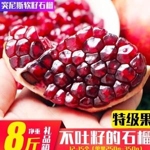 现货 云南蒙自酸甜石榴水果新鲜包邮红石榴整箱甜石榴大果10斤