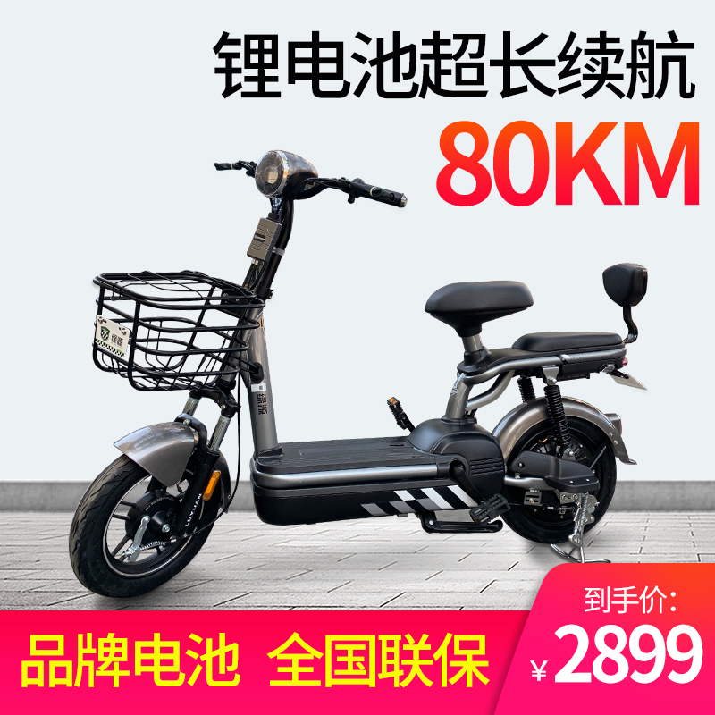 Lvyuan electric bicycle 4820 lithium battery electric vehicle new national standard adult male and female battery car