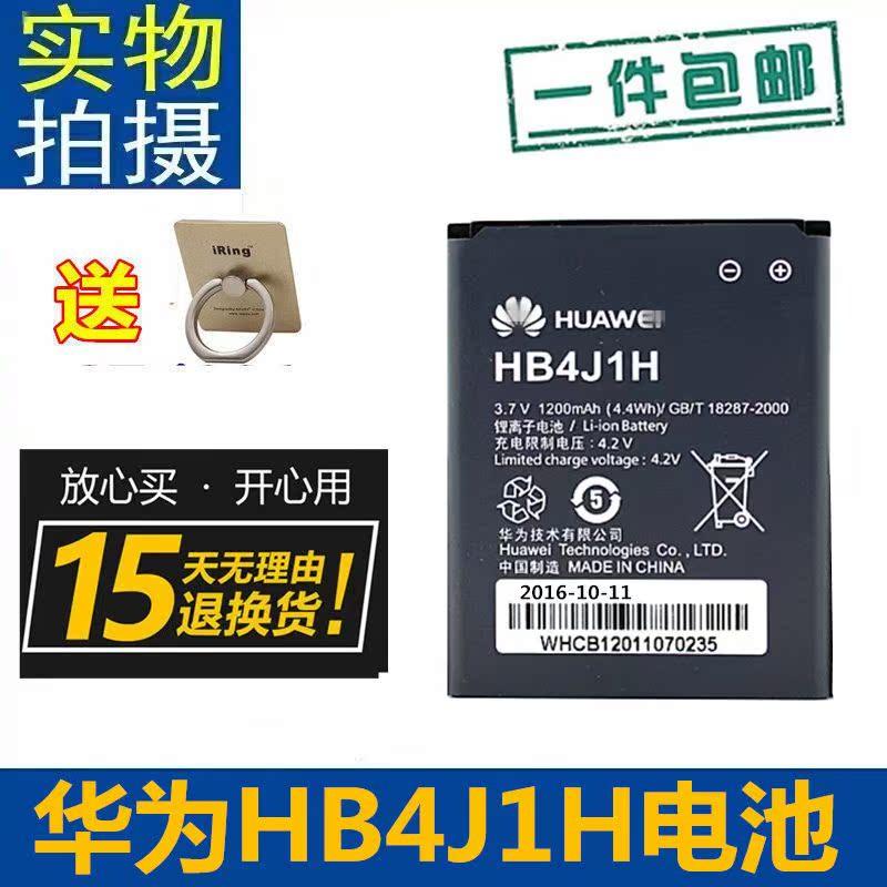 适用华为HB4J1H电池C8500 C8550 U8120 U8160 U8510 V845手机电池