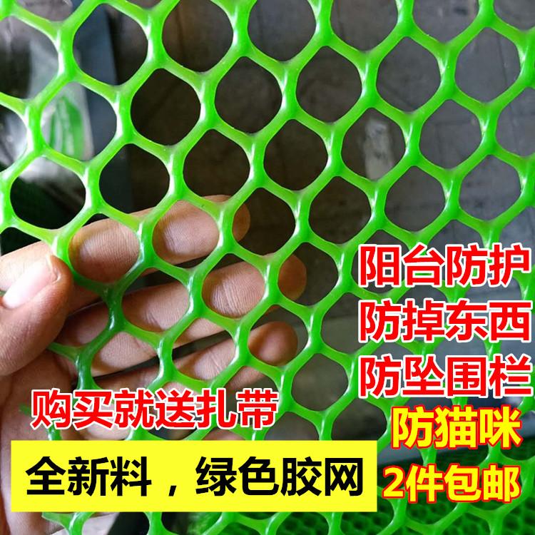 猫咪网封窗防护网绿色胶网阳台防盗窗网垫底防掉东西网塑料格栅网