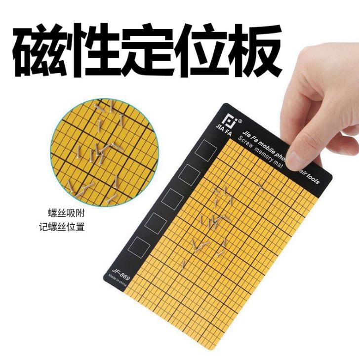 适用iPhone系列手机通用磁性螺丝记忆垫拆机维修工作垫  天炎配件