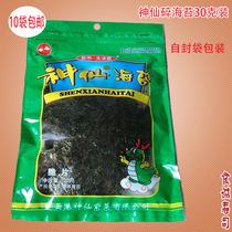 罐装40gx2优基芝麻夹心海苔即食儿童零食紫菜脆海苔天天特价