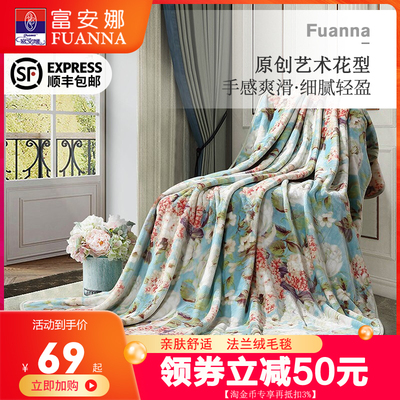 Fu Anna Flannel Blanket Quilt Autumn Thin Coral Fleece Blanket Office Nap Air Conditioning Sofa Cover Blanket