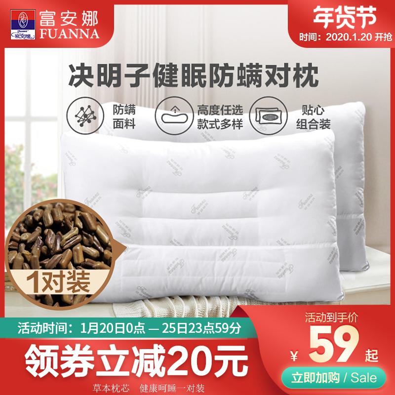 富安娜决明子枕头单人荞麦枕芯家用助睡眠低枕护颈椎枕双人一对装