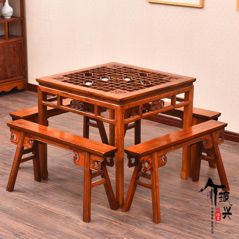 明清仿古家具格子镂空实木榆木中式桌子四方桌饭桌餐桌茶桌椅组合