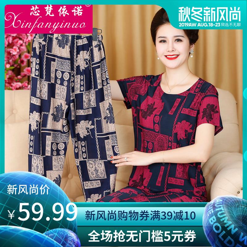 短袖七分裤子两件套中老年女装T桖新夏季宽松大码妈妈半袖上衣服券后59.99元