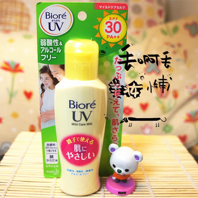 日本本土BIORE碧柔防晒霜水活温和防晒乳液SPF30清爽腻儿童孕妇