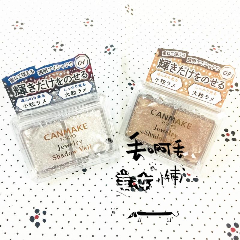 日本本土CANMAKE双色珠光眼影/高光/卧蚕妆提亮01银色/02金色