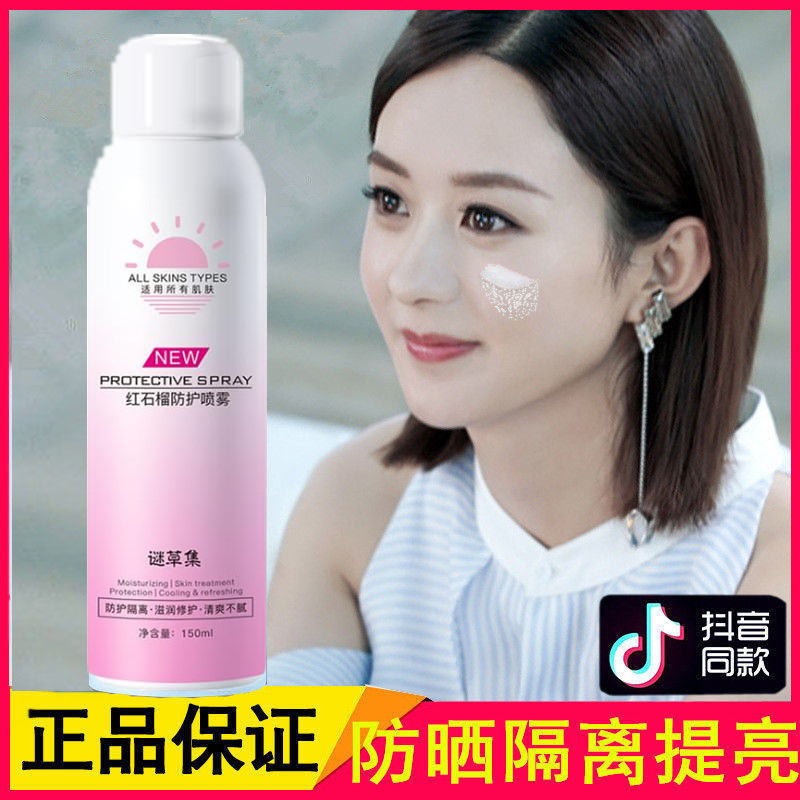Red pomegranate protective spray 150ml whitening sunscreen cream, water separation, waterproofing, anti sweat and anti ultraviolet.