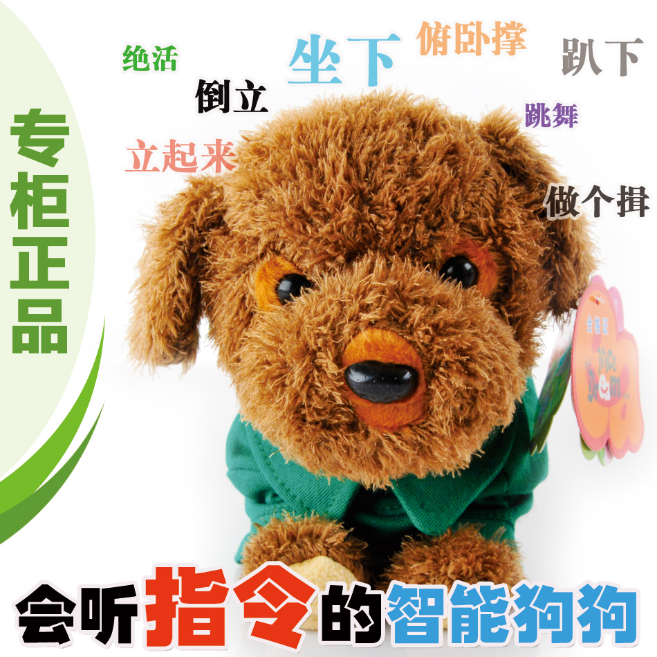 智能玩具狗仿真會叫泰迪 電動指令聲控狗狗電子寵物男孩兒童毛絨