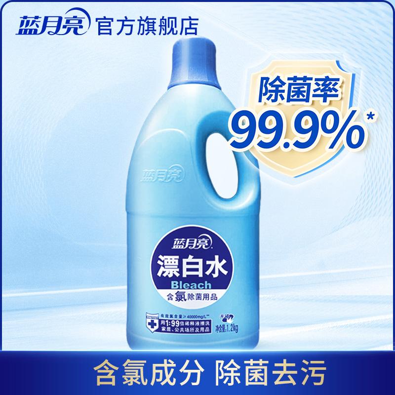 蓝月亮漂白水白色衣物漂白剂1.2kg除菌 去黄去污增白染色衣物漂白