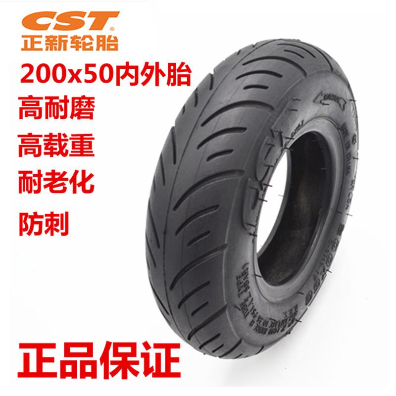 正新轮胎190 200x50滑板车内外胎电动车CST8寸耐磨丁基胶充气轮胎