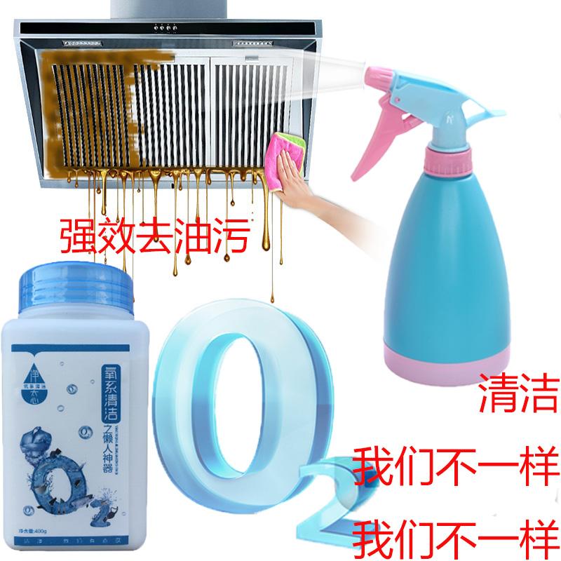 净态懒人神器静态洗抽油烟机的清洁剂强力厨房清洗剂重油污垢除油