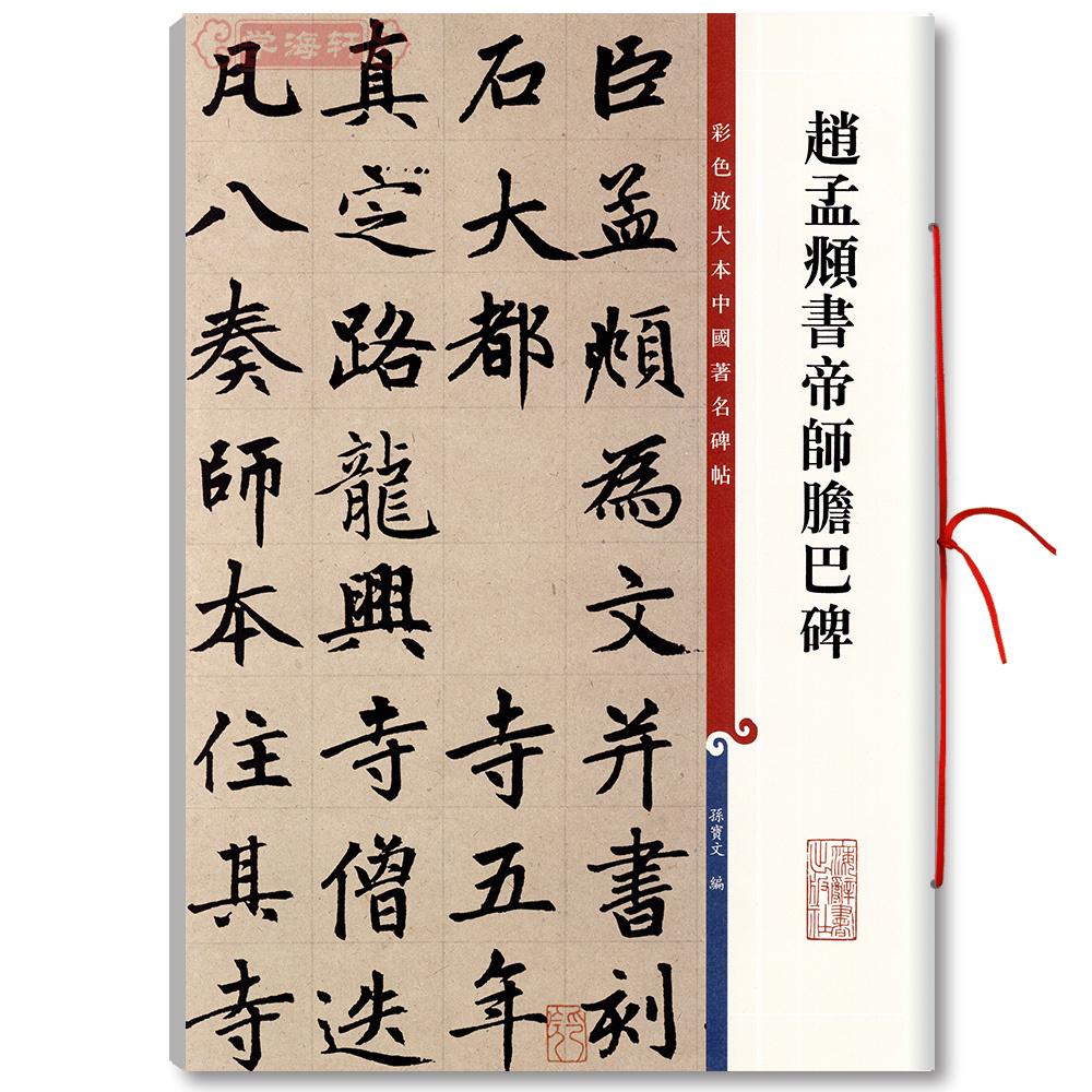 限9000张券学海轩帝师彩色放大本中国碑帖字帖