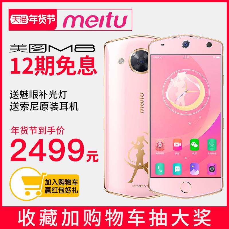 12期免期 送原装耳机】Meitu/美图 美图M8自拍美颜手机美战m8手机