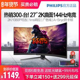 【立减100/送键鼠】飞利浦27英寸2K曲面144Hz电竞显示器1ms游戏吃鸡ps4便携屏幕24台式液晶电脑显示屏275M7C图片