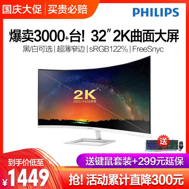 【当次日达/再减50】飞利浦32英寸曲面屏2K显示器328E9FJSB电竞游戏P12月03日最新优惠