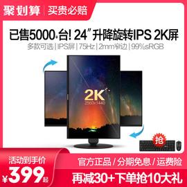 【当天发货/下单减30】PANDA/熊猫24英寸2K显示器IPS屏27升降旋转75z电竞PS4游戏22便携液晶电脑屏幕非144Hz