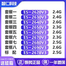 至强 E5-2680V3 2678V3 2690V3 2670V3 2630V3 2660V3 2620V3 CPU